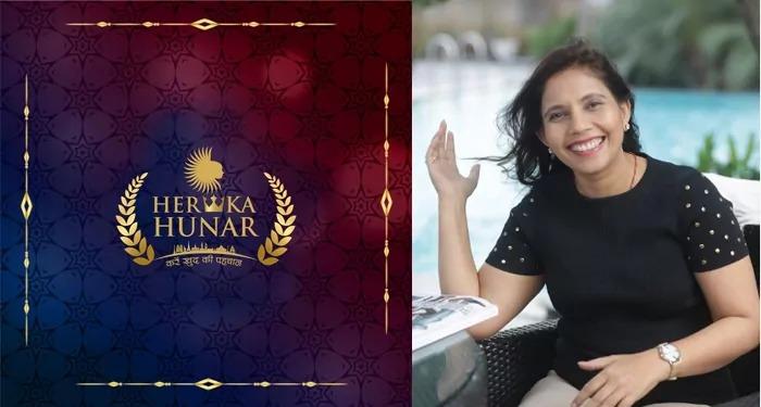 """""""हर का हुनर"""" के साथ इस महिला दिवस पर महिलाओं को दें सम्मान : रीना अग्रवाल"""